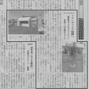 循環経済新聞2015.11.30
